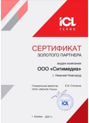 Сертификат компании ООО АйСиЭл