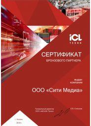 Сертификат ООО АйСиЭл Техно