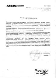 Сертификат диллера Asbis