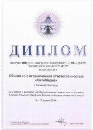 Участие в выставке Информационные технологии и системы