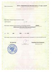 Лицензия на образовательную деятельность, стр 2