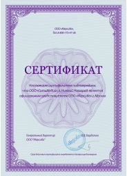 Сертификат ООО Мерсибо