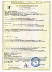 ЕЭС Сертификат соответствия