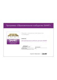 Сертификат Авторизированного учебного центра SMART