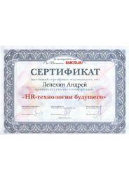Сертификат HR-технологии будущего