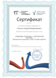 Сертификат от Ассоциации Электронных Торговых Площадок