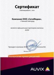 Сертификат партнера от компании Auvix