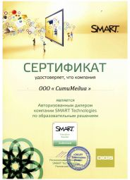 Сертификат SMART EDUCATION RESELLER