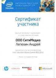 Сертификаты участников Intel Alliance Summit. 2