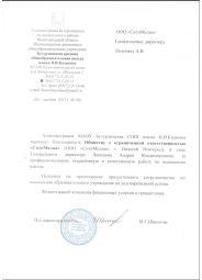 Благодарность от МАОУ Бутурлинская СОШ имени В.И. Казакова