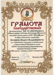 Благодарность гимназия Александра Невского