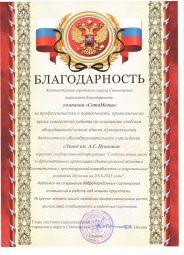 Благодарность от администрации ГО Семеновский