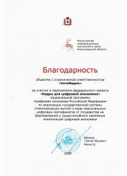 Благодарность от Министерства ИТиС Нижегородской области