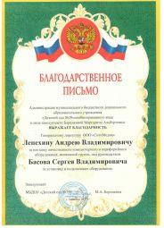 """Благодарственное письмо от МБДОУ """"Детский сад №29"""""""