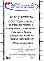 Благодарность от союза кинематографистов Российской федерации