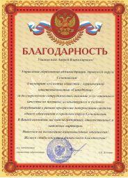 Благодарность от Управления образования Семенов