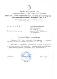 Благодарственное письмо от директора МБОУ СОШ №143