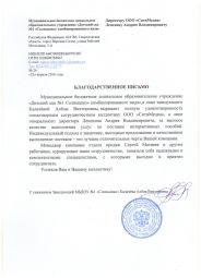 Благодарственное письмо от МБОУ Детский сад №1 Солнышко