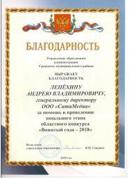 Благодарность от УОА Уренского муниципального района