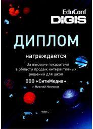 Диплом от DIGIS