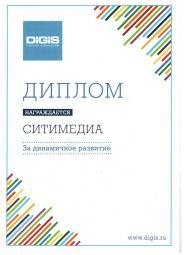 Диплом от DIGIS за динамическое развитие