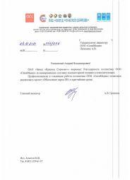 Благодарность от ПАО Завод Красное Сормово