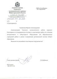 Отзыв от Администрации Уренского муниципального района