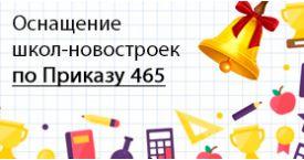 Оснащение образовательных учреждений по Приказу 336