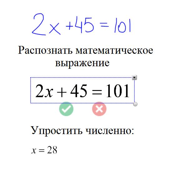 распознать формулу из картинки гостей