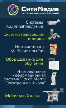 Компания СитиМедиа - интерактивные решения